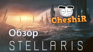 Обзор Stellaris. CheshiR