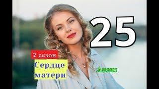 Сердце матери сериал 25 серия 2 СЕЗОН Дата возможного выхода Анонс