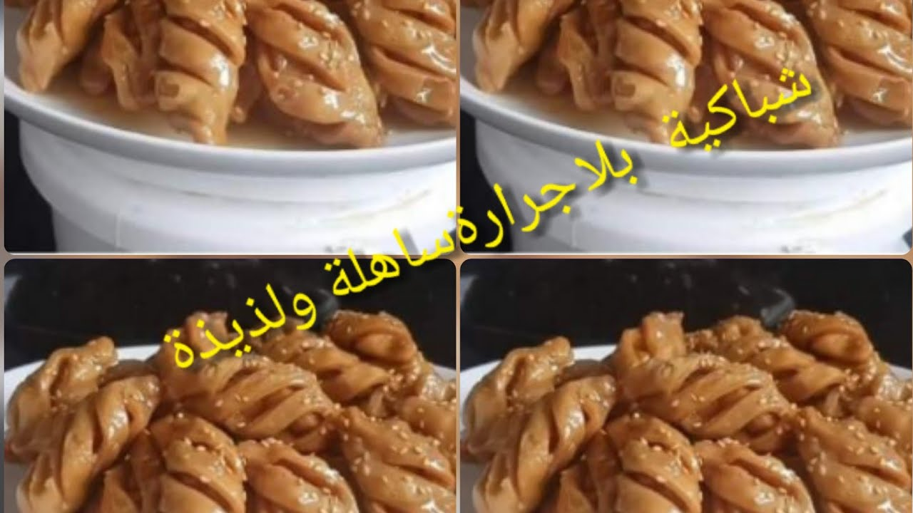 جراره مغربيه from i.ytimg.com