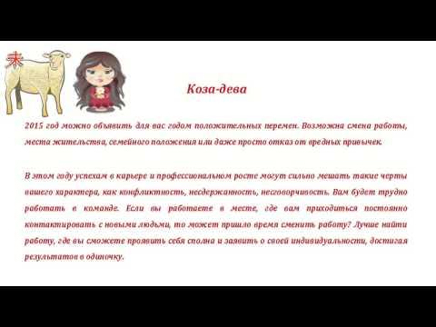 Горлскоп харпктертстикп дева коза женщина