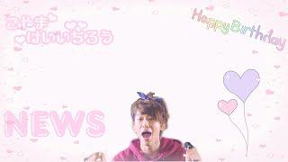 チャンネル登録お願いします!! 今日は小山さんの誕生日です! Happy B...