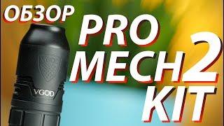 pro Mech2 Kit от VGOD  Обзор