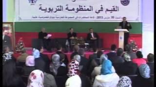 """ندوة """"القيم في المنظومة التربوية"""" تأطير د. خالد الصمدي. نيلوفر. طنجة. الجزء الأول"""