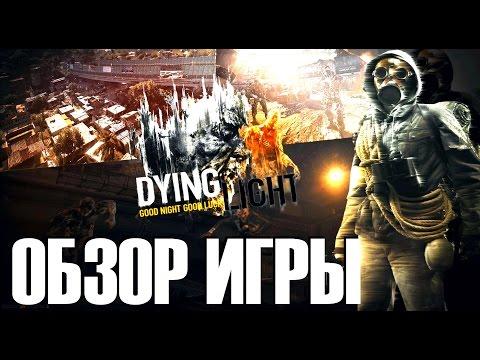 Dying Light Обзор Игры