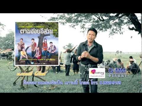 ลำนำอีสาน - มนต์แคน แก่นคูน [Official MV]
