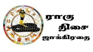 ராகு திசை ஜாக்கிரதை | Be careful in Raghu Dasa | Astro Mani