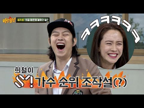 [Ranking Fabrication] Heechul made SM artists first place - Knowing Bros Ep. 120