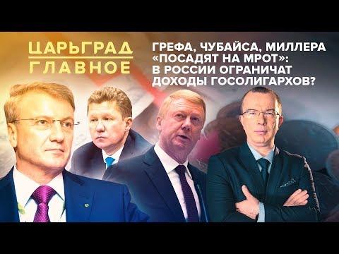 Грефа, Чубайса, Миллера «посадят на МРОТ»: в России ограничат доходы госолигархов?