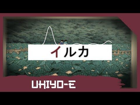 Iruka - Ukiyo-e (FREE Japanese Trap / Rap Beat)