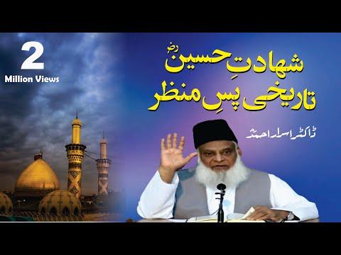 Shahadat-e-Hussain ka Tareekhi Pas-e-Manzer By Dr. Israr Ahmed [HQ]