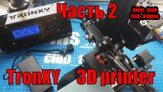 3D принтер TronXY видео 2  печать ,настройки программы и итог с напильником