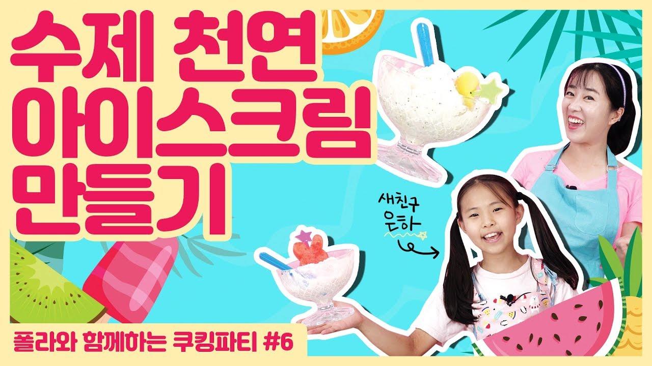 [키즈모아 폴라와 함께하는 쿠킹 파티 #6] 수제 천연 아이스크림 만들기 / 새 친구가 왔어요! / 키즈 쿠킹 클래스 / 어린이와 함께 하는 요리 / 키즈 요리 / 어린이 요리