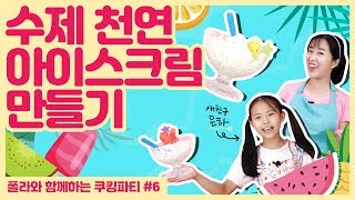 [키즈모아 폴라와 함께하는 쿠킹 파티 #6] 수제 천연…