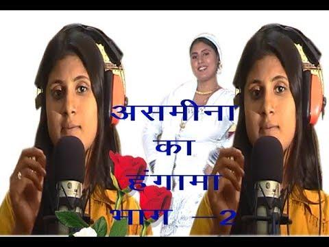 Asmeena ka hungama  Part-2    Mewati song 2017