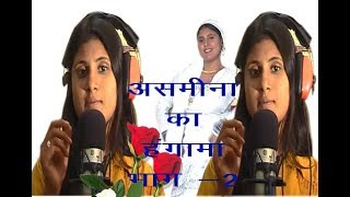 EAB || Asmeena ka hungama  Part-2 || Mewati song 2017