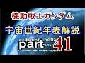 【機動戦士ガンダム】ゆっくり 宇宙世紀 年表解説 part41