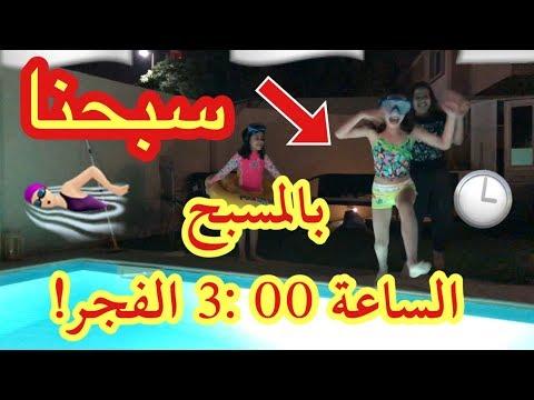 سبحنا في المسبح الساعة 3:00 الفجر!! 🌥🏊♀| 🕒 Swimming In The Pool At 3:00 AM