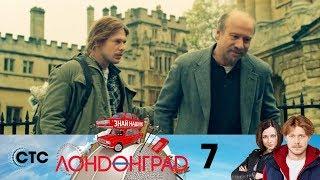 Лондонград | Серия 7
