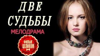 Две судьбы 2016 русские мелодрамы 2016 russian melodrama 2016