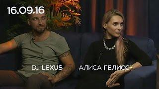Алиса Гелисс и Dj Lexus 16.09.16 СЕГОДНЯ ВЕЧЕРОМ