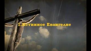 1  Истинное Евангелие (Для глухих)