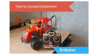 Трактор (машинка) на радиоуправлении. Arduino проект