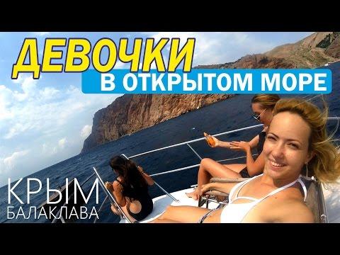 Морская прогулка. Девочки в море) Крым 2016. thumbnail