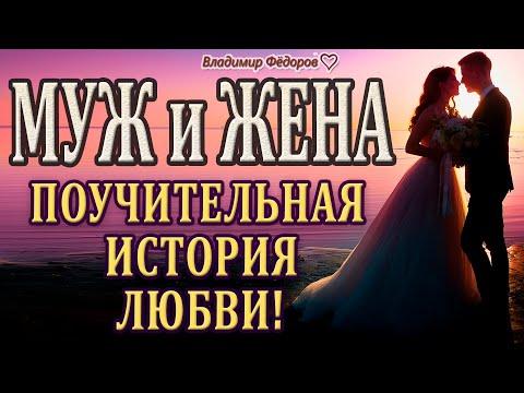 """""""Муж и Жена"""" Поучительная История о Любви"""