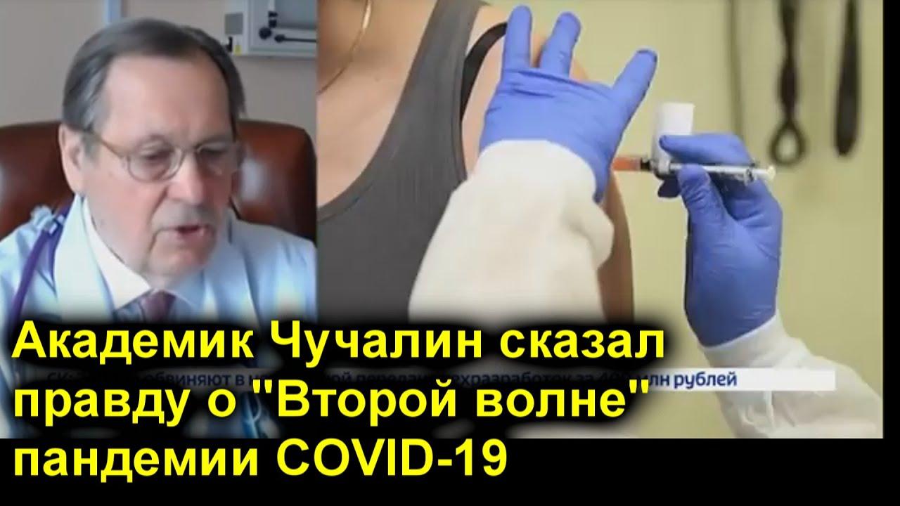 """""""Она была привита российской вакциной Спутник V"""". Академик Чучалин о необычной пациентке."""