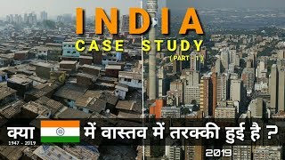 INDIA case study | Is INDIA actually Developing OR Not? | Economy GDP Business Innovations | PART -1