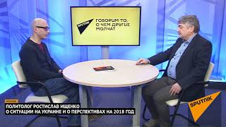 Политолог Ростислав Ищенко о ситуации на Украине и о перспективах на 2018 год. Выпуск от 25.12.2017 thumbnail
