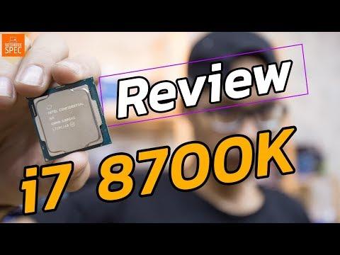 [Review] ของใหม่โคตรแรง CPU Intel Core i7 8700K เร็วขึ้นผิดหูผิดตา!!!