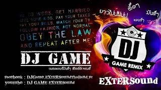 Dear Mantan REMIX [135] เพลงแดนซ์รีมิกซ์ DJ GAME EXTERSound