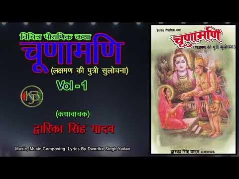 Chudamadi 1 - Laxman Ki Putri Sulochna / संगीतमय रामायण कथा / Dwarika Singh Yadav - Mp3 Jukebox