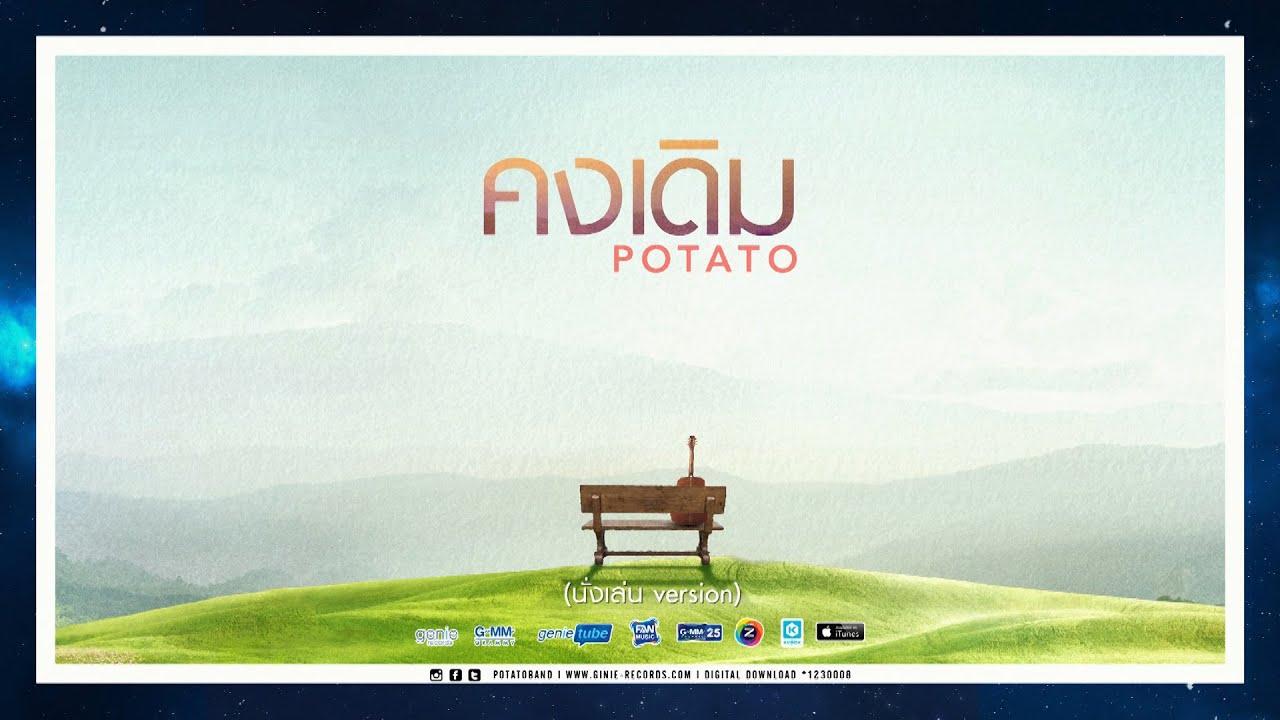 คงเดิม (นั่งเล่น ver.) / POTATO【OFFICIAL MV】