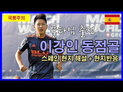 Kang In Lee Performance for Valencia B vs Ontinyent (Great Last Minute Equalizer)
