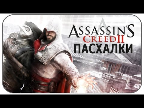 Assassins Creed II (#37) - финал