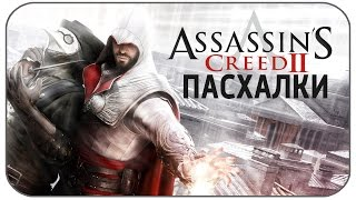 Пасхалки Assassin's Creed 2 [Easter Eggs]