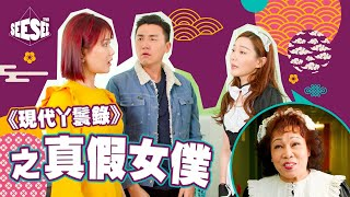 《現代丫鬟錄》之真假女僕    See See TVB