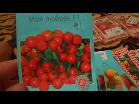 Семена из САДОВ РОССИИ,)))
