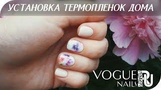 Как установить термопленки дома    Выкраска Vogue Nails