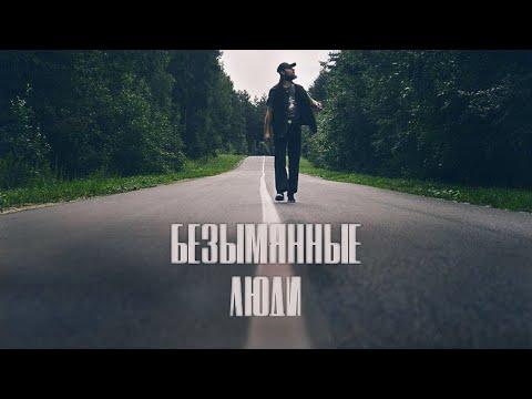 """Короткометражный фильм """"Безымянные люди"""""""
