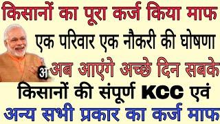 किसानों का पूरा कर्ज माफ एक परिवार को एक नौकरी की घोषणा // KCC सभी किसानों के नाम बड़ी घोषणा