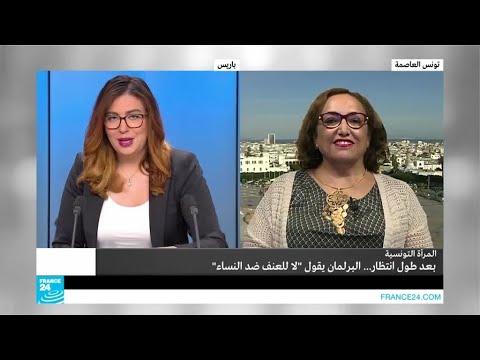 ...المرأة التونسية.. بعد طول انتظار البرلمان يقول -لا للع  - 19:22-2017 / 8 / 18