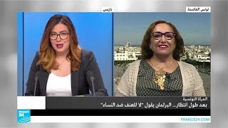 ...المرأة التونسية.. بعد طول انتظار البرلمان يقول