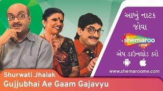 Gujjubhai Ae Gam Gajavyu | Shurwati Jhalak | Siddharth Randeria | Ashish Bhatt | Superhit Natak