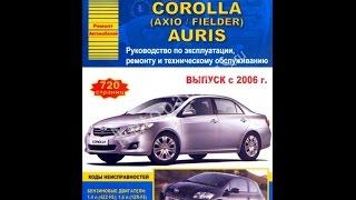 Руководство по ремонту TOYOTA COROLLA / COROLLA AXIO / COROLLA FIELDER / AURIS
