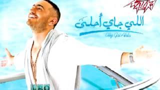 Erfet Teghayar Men Nafsaha -Tamer Hosny عرفت تغير من نفسها - تامر حسنى