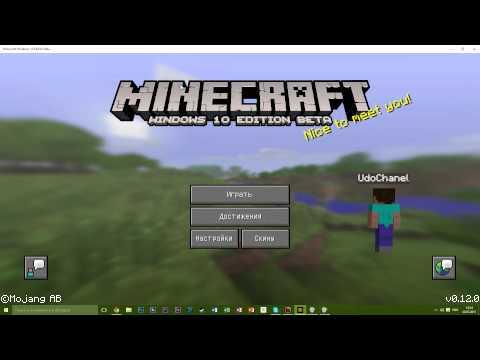Как получить Minecraft: Windows 10 Edition Beta?