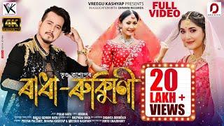 RADHA RUKMINI || Full Video 2021|| Vreegu Kashyap || Danny Fernandes Priyam Pallabee & Bhavna ||
